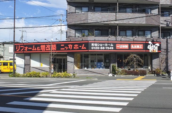 町田ショールーム
