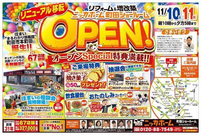 181110machida_omote_web.jpg