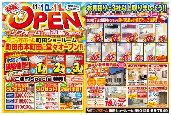 181110machida_ura_web.jpg
